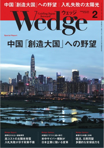 WEDGE(ウェッジ) 2018年2月号