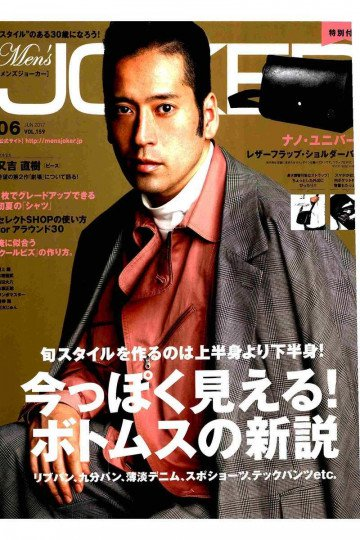Men's JOKER 2017年6月号【低画質版】