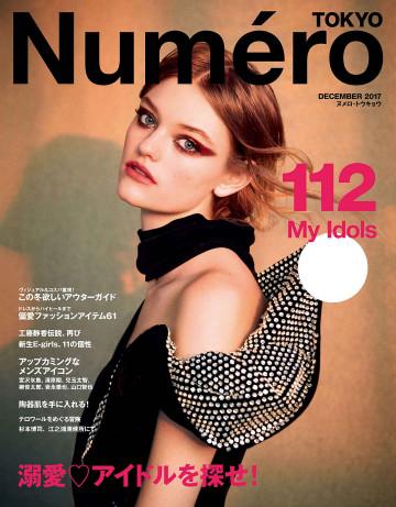 Numero TOKYO (ヌメロ・トウキョウ) 2017年12月号