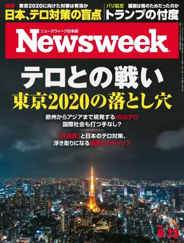 ニューズウィーク日本版 2017年6月13日