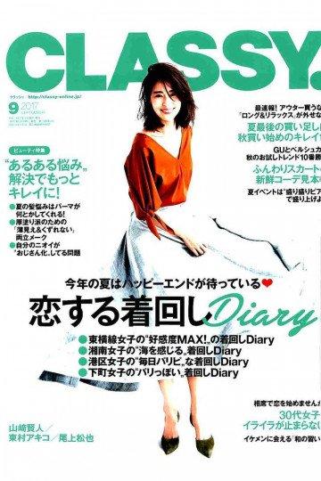 CLASSY.(クラッシィ) 2017年 9月号【低画質版】