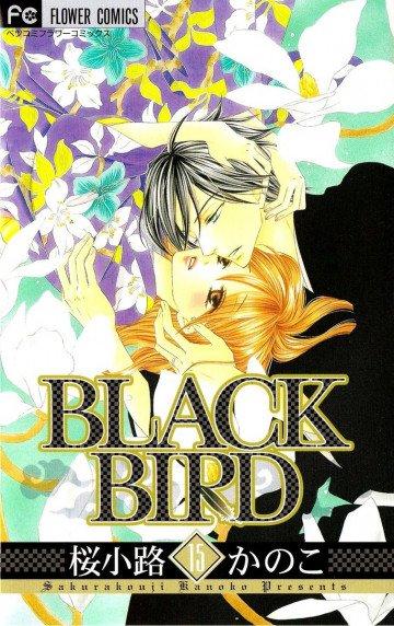 BLACK BIRD(桜小路かのこ) 15