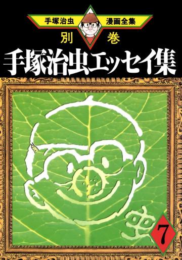 手塚治虫エッセイ集 7