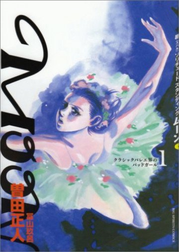 MOON~昴ソリチュードスタンディング~ 1