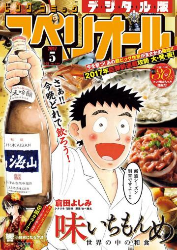 ビッグコミックスペリオール 2017年5号