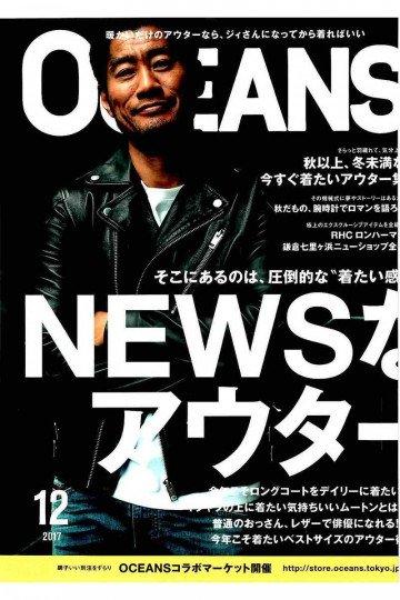 OCEANS 2017年12月号【低画質版】