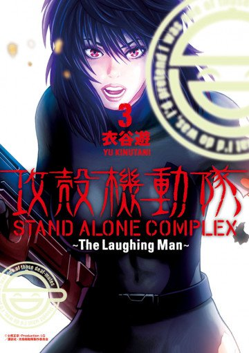 攻殻機動隊 STAND ALONE COMPLEX ~The Laughing Man~ 3