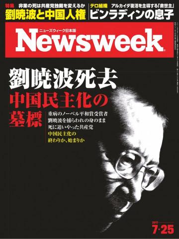 ニューズウィーク日本版 2017年7月25日