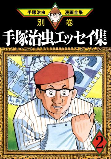 手塚治虫エッセイ集 2