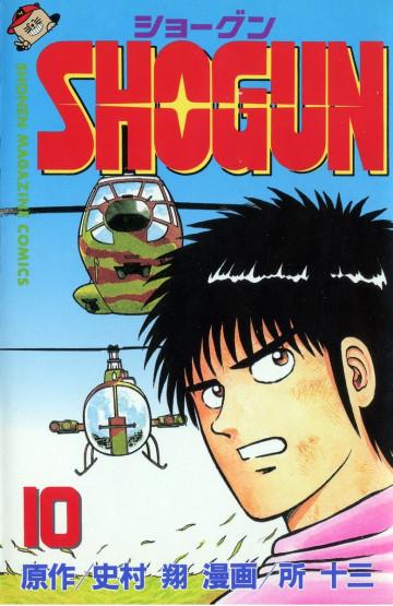 SHOGUN 10