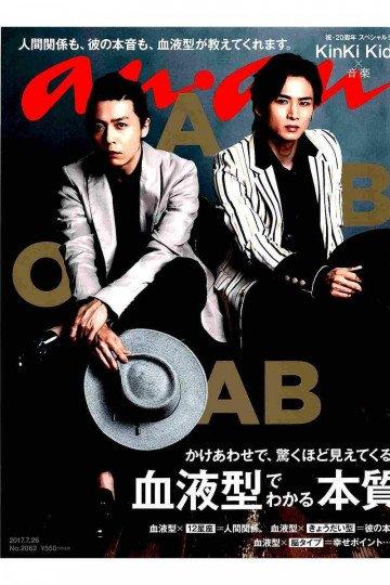 anan(アンアン) 2017年 7/26 号【低画質版】