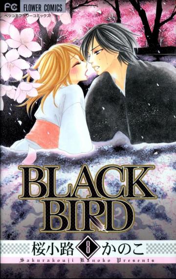 BLACK BIRD(桜小路かのこ) 8