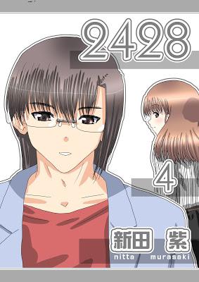[Manga] 2428 第01-04巻 RAW ZIP RAR DOWNLOAD