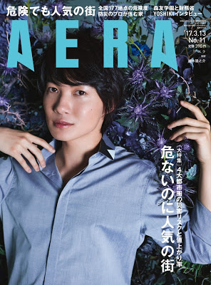 [雑誌] AERA No.11 (2017年03月13日号) RAW ZIP RAR DOWNLOAD