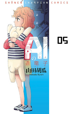 [Manga] AIの遺電子 第01-05巻 [AI no Idenshi Vol 01-05] RAW ZIP RAR DOWNLOAD