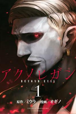 [Manga] アクノヒガン BEYOND EVIL 第01巻 [Aku no Higan Beyond Evil Vol 01] RAW ZIP RAR DOWNLOAD