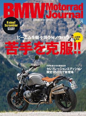 [雑誌] MW Motorrad Journal(ビーエムダブリューモトラッドジャーナル) vol.8 RAW ZIP RAR DOWNLOAD