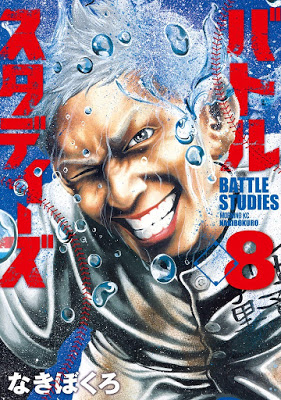 [Manga] バトルスタディーズ 第01-08巻 [Battle Studies Vol 01-08] RAW ZIP RAR DOWNLOAD