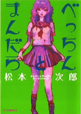 [Manga] べっちんとまんだら RAW ZIP RAR DOWNLOAD