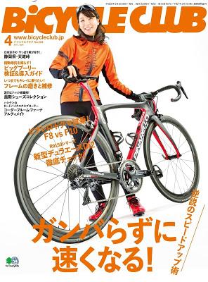 [雑誌] BiCYCLE CLUB (バイシクルクラブ) 2017年02月号 RAW ZIP RAR DOWNLOAD