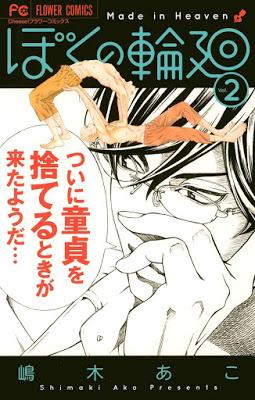 [Manga] ぼくの輪廻 第01巻 [Boku no Rin v01] RAW ZIP RAR DOWNLOAD