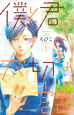 [Manga] 僕と君の大切な話 第01-02巻 [Boku to Kimi no Taisetsu na Hanashi Vol 01-02] RAW ZIP RAR DOWNLOAD