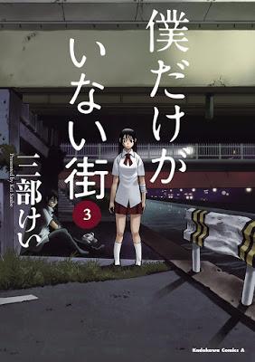 [Manga] 僕だけがいない街 第01-09巻 [Boku dake ga Inai Machi Vol 01-09] RAW ZIP RAR DOWNLOAD