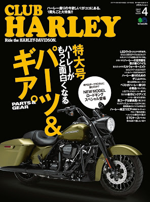 [雑誌] CLUB HARLEY 2017年04月号 Vol.201 RAW ZIP RAR DOWNLOAD