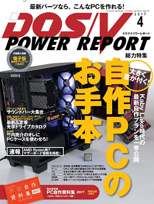 [雑誌] DOS/V POWER REPORT 2017年04月号 RAW ZIP RAR DOWNLOAD