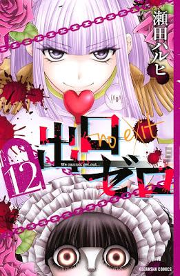 [Manga] 出口ゼロ 第01-02巻 [Deguchi Zero Vol 01-02] RAW ZIP RAR DOWNLOAD