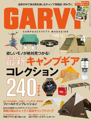 [雑誌] ガルヴィ 2017年04月 [Garvy 2017-04] RAW ZIP RAR DOWNLOAD