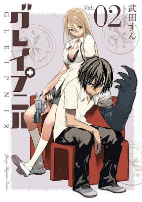 [Manga] グレイプニル 第01-02巻 [Gleipnir Vol 01-02] RAW ZIP RAR DOWNLOAD