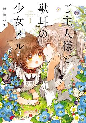 [Manga] ご主人様と獣耳の少女メル 第01巻 [Goshujinsama Kemonomimi Shoujo Vol 01] RAW ZIP RAR DOWNLOAD