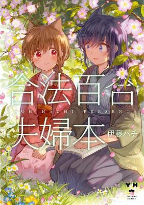 [Manga] 合法百合夫婦本 [Gouhou Yuri Fuufu Hon] RAW ZIP RAR DOWNLOAD