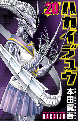 [Manga] ハカイジュウ 第01-20巻 [Hakaijuu Vol 01-20] RAW ZIP RAR DOWNLOAD