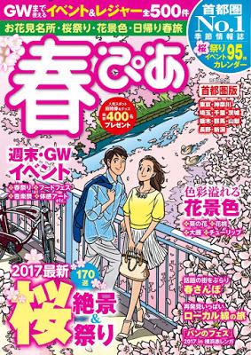 [雑誌] Harupia 2017 Syutoken [春ぴあ 2017 首都圏版] RAW ZIP RAR DOWNLOAD