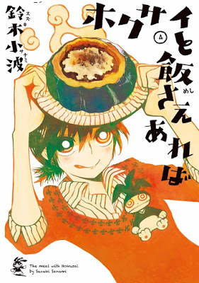 [Manga] ホクサイと飯さえあれば 第01-04巻 [Hokusai to Meshi Saeareba Vol 01-04] RAW ZIP RAR DOWNLOAD