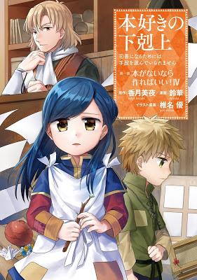 [Manga] 本好きの下剋上 第01-04巻 [Honzuki no Gekokujo Vol 01-04] RAW ZIP RAR DOWNLOAD