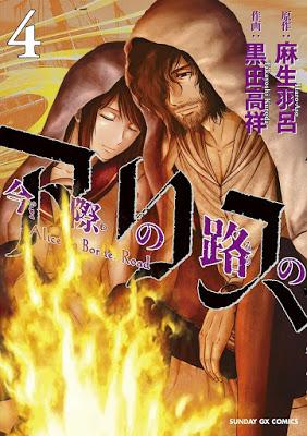 [Manga] 今際の路のアリス 第01-04巻 [Imawa no Michi no Alice Vol 01-04] RAW ZIP RAR DOWNLOAD