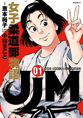 [Manga] JJM 女子柔道部物語 第01巻 [JJM Joshi Judobu Monogatari Vol 01] RAW ZIP RAR DOWNLOAD