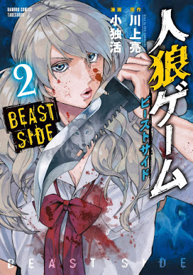 [Manga] 人狼ゲーム ビーストサイド 第01-02巻 [Jinrou Game – Beast Side Vol 01-02] RAW ZIP RAR DOWNLOAD