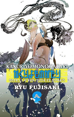 [Manga] かくりよものがたり 第01-08巻 [Kakuriyo Monogatari Vol 01-08] RAW ZIP RAR DOWNLOAD
