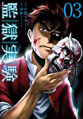 [Manga] 監獄実験 プリズンラボ 第01-03巻 [Kangoku Jikken Vol 01-03] RAW ZIP RAR DOWNLOAD