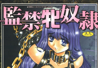 [Manga] 監禁牝奴隷 [Kankin Mesu Dorei] RAW ZIP RAR DOWNLOAD