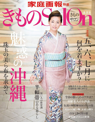 [雑誌] きものSalon 2017 春夏号 [Kimono Salon 2017 Harunatsu] RAW ZIP RAR DOWNLOAD