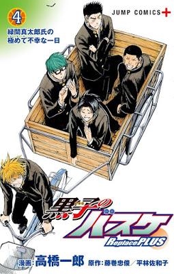 [Manga] 黒子のバスケ Replace PLUS 第01-04巻 [Kuroko no Basket Replace PLUS Vol 01-04] RAW ZIP RAR DOWNLOAD