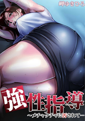 [Manga] 強性指導~メチャクチャに汚されて… 第01-06巻 [Kyousei Shidou ~Mechakucha ni Kegasarete~ Vol 01-06] RAW ZIP RAR DOWNLOAD