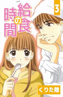 [Manga] 給食の時間 第01-03巻 [kyuushoku no jikan Vol 01-03] RAW ZIP RAR DOWNLOAD