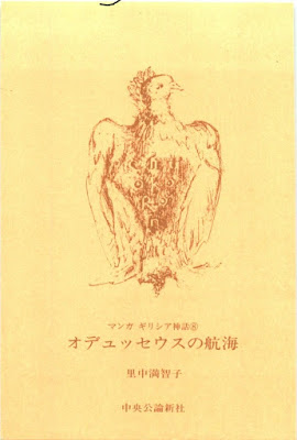 [Manga] マンガ ギリシア神話 第01-08巻 [Manga Girishia Shinwa Vol 01-08] RAW ZIP RAR DOWNLOAD