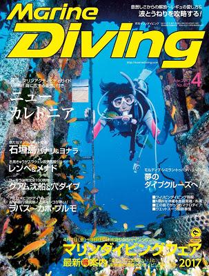 [雑誌] Marine Diving (マリンダイビング) 2017年04月号 RAW ZIP RAR DOWNLOAD